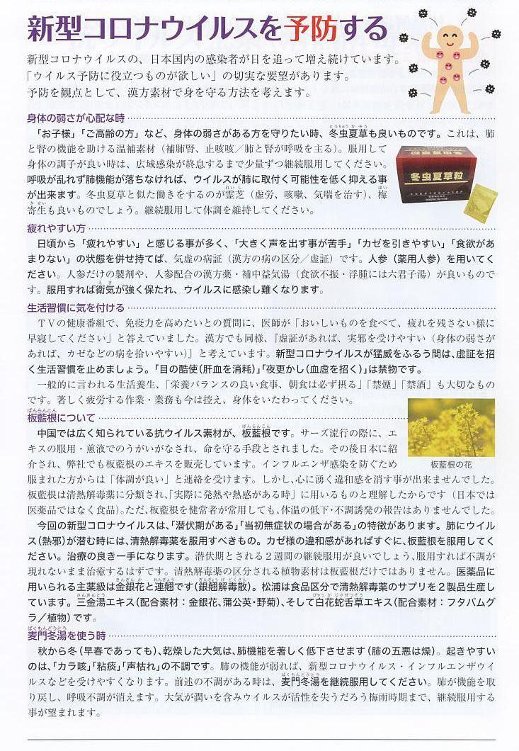 麻黄 湯 コロナ ウイルス