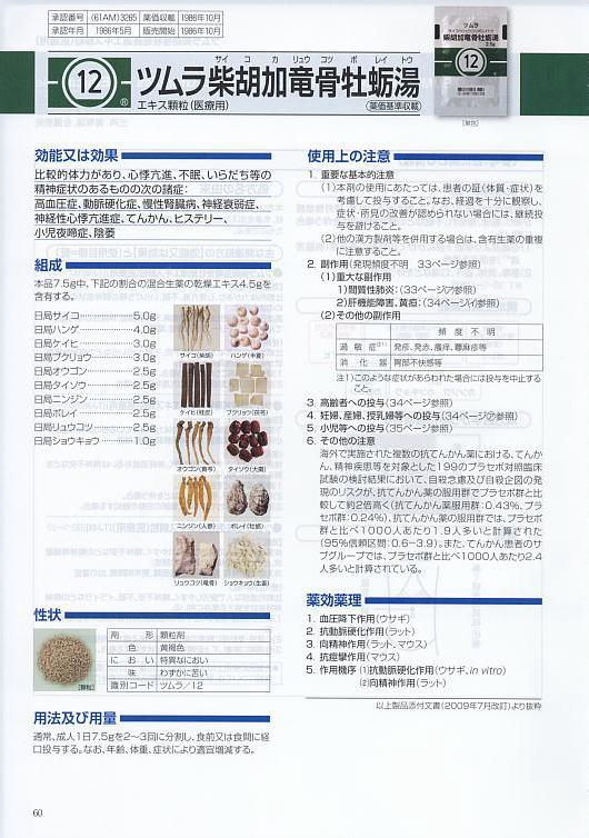ツムラ柴胡加竜骨牡蠣湯